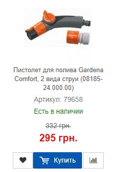 Купить недорого пистолет для полива Gardena Comfort 08185-24.000.00