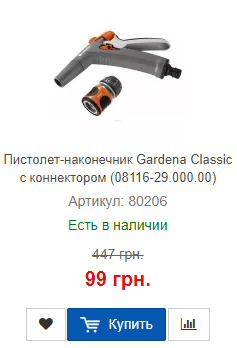 Купить недорого пистолет для полива Gardena Comfort 08116-29.000.00