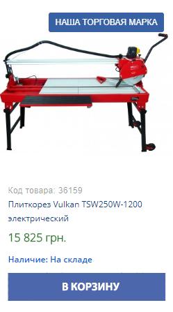 Купить недорого плиткорез Vulkan TSW250W-1200