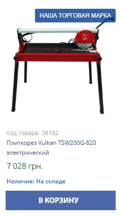 Купить недорого плиткорез Vulkan TSW200G-620