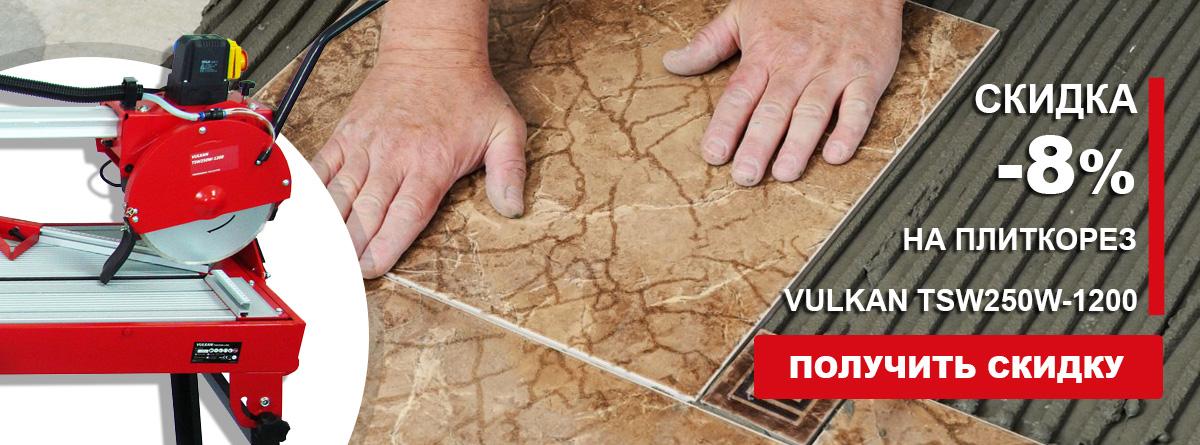 Купить электрический плиткорез VULKAN TSW250W-1200