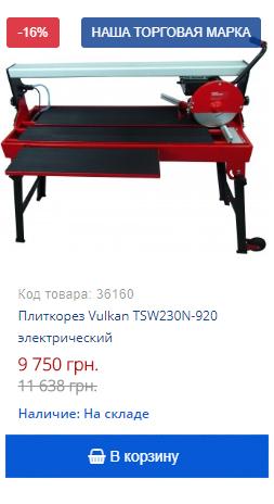Купить недорого плиткорез Vulkan TSW230N-920