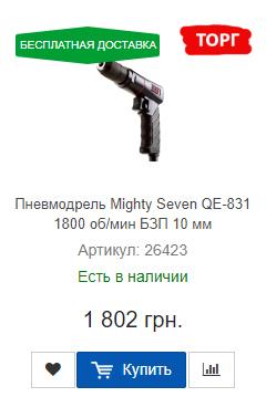 Купить выгодно пневмодрель Mighty Seven QE-831