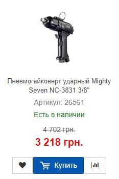 Купить выгодно пневмогайковерт Mighty Seven NC-3831