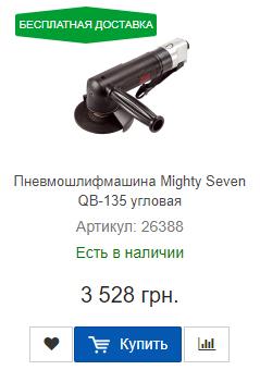 Купить недорого пневмошлифмашину Mighty Seven QB-135