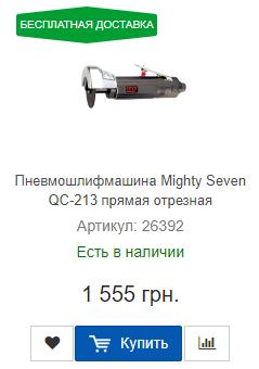 Купить недорого пневмошлифмашину Mighty Seven QC-213