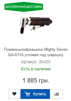 Купить недорого пневмошлифмашину Mighty Seven QA-611A