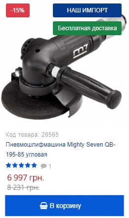 Купить со скидкой угловую пневмошлифмашину Mighty Seven QB-195-85
