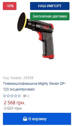 Купить со скидкой эксцентриковую пневмошлифмашину Mighty Seven QP-123