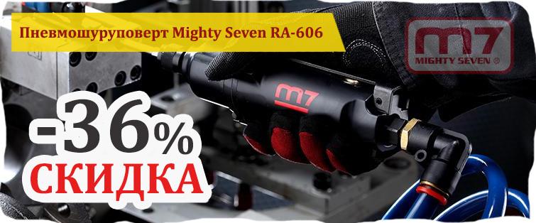 Купить недорого пневмошуруповерт Mighty Seven RA-606
