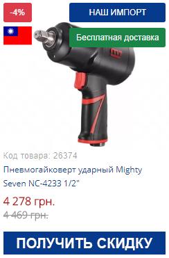 Купить пневмогайковерт ударный Mighty Seven NC-4233 1/2
