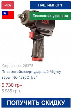 Купить пневмогайковерт ударный Mighty Seven NC-4236Q 1/2
