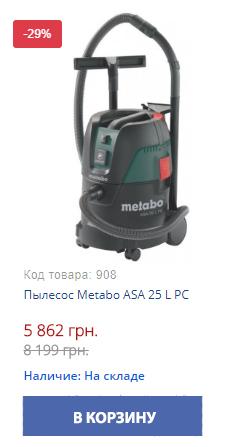 Купить недорого пылесос Metabo ASA 25 L PC