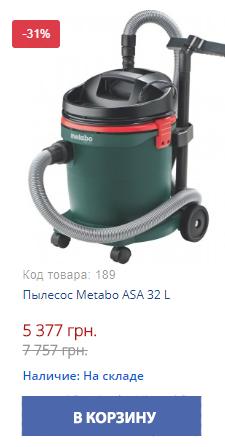 Купить недорого электролобзик Metabo ASA 32 L