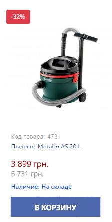 Купить недорого пылесос Metabo AS 20 L