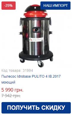 Купить пылесос Idrobase PULITO 4 IB.2017 моющий
