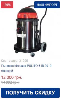Купить пылесос Idrobase PULITO 6 IB.2019 моющий
