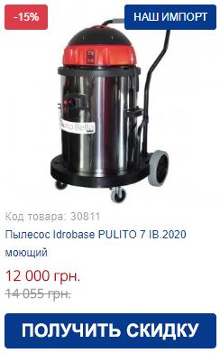 Купить пылесос Idrobase PULITO 7 IB.2020 моющий