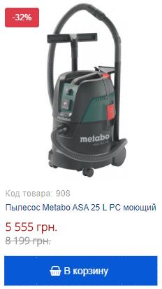 Купить недорого моющий пылесос Metabo ASA 25 L PC