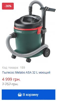 Купить недорого моющий пылесос Metabo ASA 32 L