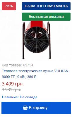 Купить со скидкой тепловую электрическую пушку VULKAN 9000 ТП, 9 кВт, 380 В