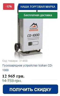 Купить пускозарядные устройства Vulkan CD-1000