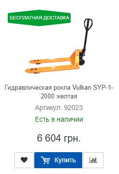 Купить недорого гидравлическую роклу Vulkan SYP-1-2000