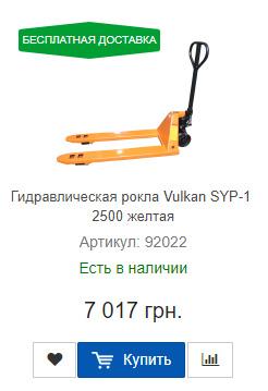 Купить недорого гидравлическую роклу Vulkan SYP-1-2500