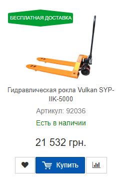 Купить недорого гидравлическую роклу Vulkan SYP-IIK-5000