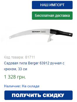 Купить ручную садовую пилу Berger 63912 с крюком, 33 см