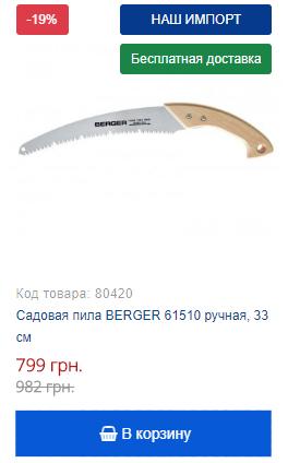 Купить садовую пилу BERGER 61510 ручную, 33 см