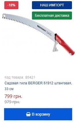 Купить садовую пилу BERGER 61912 штанговую, 33 см