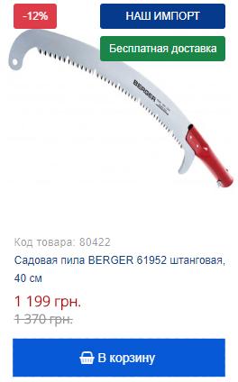 Купить садовую пилу BERGER 61952 штанговую, 40 см