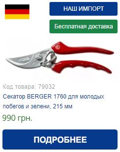 Купить секатор BERGER 1760 для молодых побегов и зелени, 215 мм