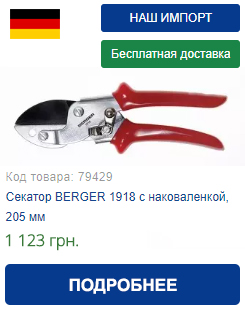 Купить секатор BERGER 1918 c наковаленкой, 205 мм