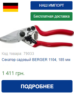 Купить секатор садовый BERGER 1104, 185 мм