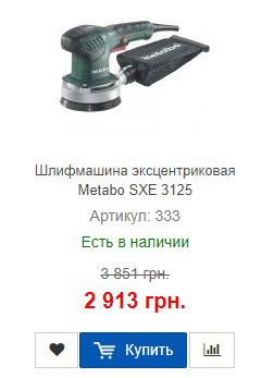 Купить недорого шлифмашину Metabo SXE 3125