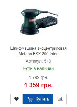 Купить недорого шлифмашину Metabo FSX 200 Intec