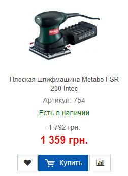 Купить недорого шлифмашину Metabo FSR 200 Intec