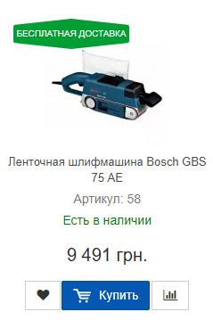 Купить недорого ленточную шлифмашину Bosch GBS 75 AE