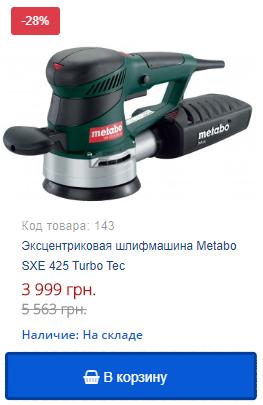 Купить недорого шлифмашину Metabo SXE 425 Turbo Tec
