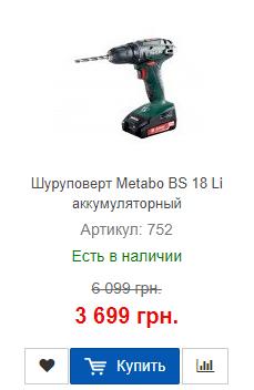 Купить выгодно аккумуляторный шуруповерт Metabo BS 18 Li