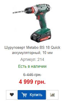 Купить выгодно аккумуляторный шуруповерт Metabo BS 18 Quick