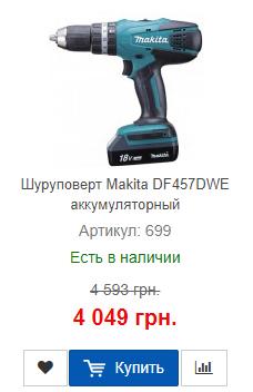 Купить выгодно аккумуляторный шуруповерт Makita DF457DWE