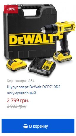 Купить недорого аккумуляторный шуруповерт DeWalt DCD710D2