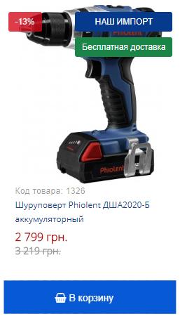 Купить выгодно аккумуляторный шуруповерт Phiolent ДША2020-Б
