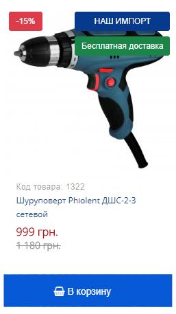 Купить выгодно сетевой шуруповерт Phiolent ДШС-2-3