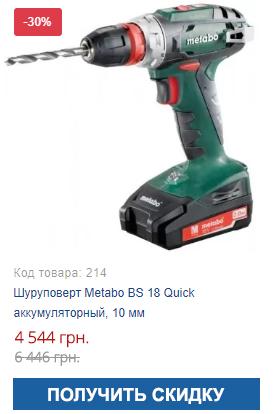 Купить недорого шуруповерт Metabo BS 18 Quick аккумуляторный, 10 мм
