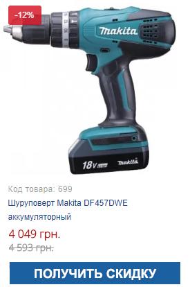 Купить выгодно шуруповерт Makita DF457DWE аккумуляторный