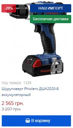 Купить со скидкой Шуруповерт Phiolent ДША2020-Б аккумуляторный